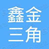 新疆库尔勒鑫金三角有限责任公司