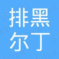 锦江区排黑尔丁烤肉店