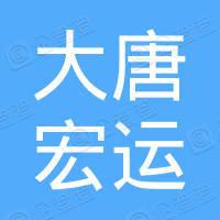 深圳大唐宏运电器有限公司