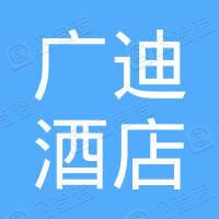 广水市广迪酒店用品有限公司