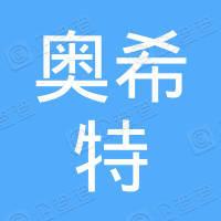 奥希特(上海)投资中心(有限合伙)