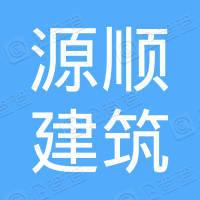 河南省源顺建筑工程有限公司卫辉分公司