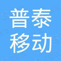 广州普泰移动通讯设备有限公司汕头分公司