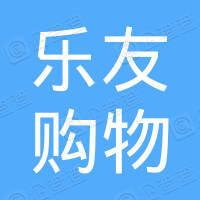 临泉县乐友购物广场有限公司