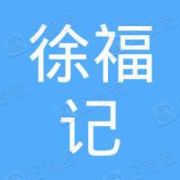 河南徐福记食品有限公司