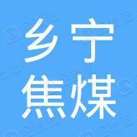 山西乡宁焦煤集团惠源焦煤有限公司