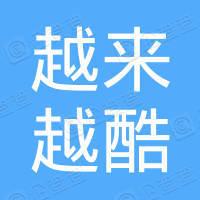 深圳市越来越酷科技有限公司