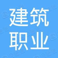 江苏建筑职业技术学院大学科技园有限公司