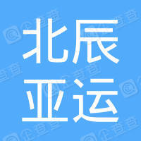 北京北辰亚运村汽车交易市场有限公司