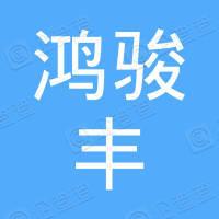 深圳市鸿骏丰商贸有限公司