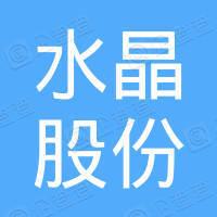 郑州水晶股份有限公司