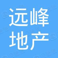 深圳市遠峰地產有限公司福永分公司