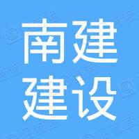 江苏南建建设集团有限公司