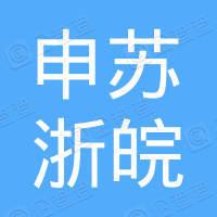 浙江申苏浙皖高速公路有限公司