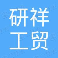 深圳研祥工贸有限公司