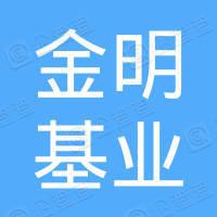 金明基业集团股份有限公司