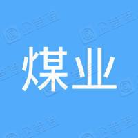 靖远煤业集团有限责任公司魏家地煤矿