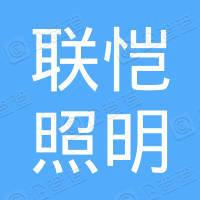 四川联恺照明有限公司