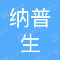 广州纳普生投资合伙企业(有限合伙)