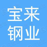 温州市宝来钢业有限公司