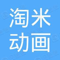 上海淘米动画有限公司