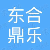 苏州东合鼎乐投资合伙企业(有限合伙)