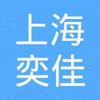 上海奕佳机电密封有限公司