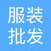 天津市温州城服装批发中心