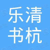 乐清书杭五金制品有限公司