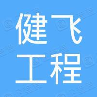 朔州市健飞工程服务有限公司