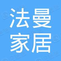 深圳市法曼家居有限公司