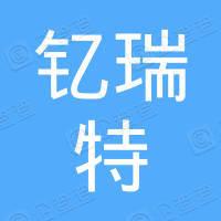余姚市钇瑞特电器有限公司
