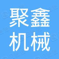 原阳县聚鑫机械租赁有限公司