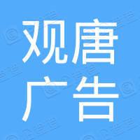 深圳市观唐广告有限公司