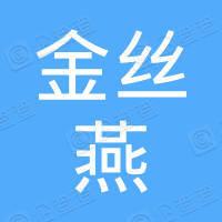 海南金丝燕燕屋企业管理有限公司