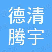 德清腾宇广告有限公司