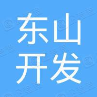 深圳市东山开发有限公司