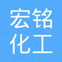 温州市宏铭化工有限公司