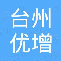 台州市黄岩优增塑料模具厂