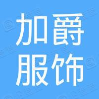 深圳市加爵服飾有限公司