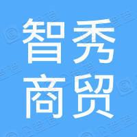 温州智秀商贸有限公司