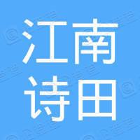 锦江区江南诗田服饰经营部