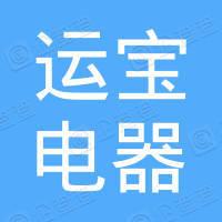 宁波运宝电器有限公司