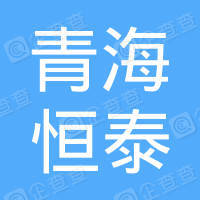 青海恒泰新能源有限公司
