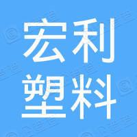 临海市宏利塑料有限公司