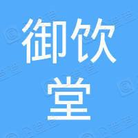 黄山御饮堂茶业有限公司