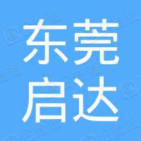 东莞横沥启达塑胶模具制品厂