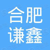合肥谦鑫营销策划有限公司