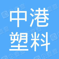 台州市中港塑料股份有限公司