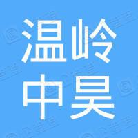 温岭中昊电机配件有限公司
